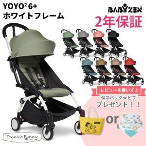 【2020年度版】ヨーヨー2 ベビーカー YOYO2 BABYZEN プラス シックスプラス ホワイ...