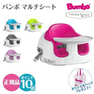 バンボ マルチシート ベビーチェア Bumbo テーブルの付いたバンボ ティーレックス 日本正規品
