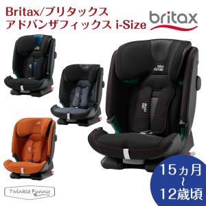 ブリタックスレーマー Britax romer アドバンザフィックス4R ADVANSAFIX IV...