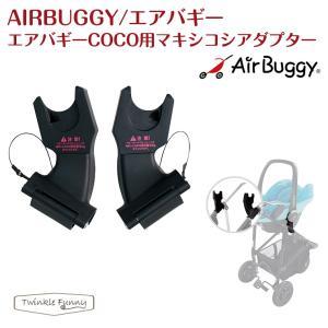 エアバギー AirBuggy ココ COCO マキシコシ MaxiCosiアダプター ベビーカー チ...