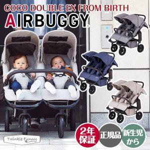 エアバギー Airbuggy ココダブルEXフロムバース COCO ベビーカー 双子