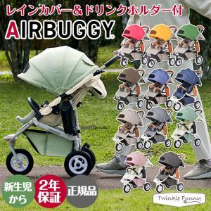 【2020年新色!】エアバギー AirBuggy ココブレーキEX フロムバース 三輪 ストローラー...