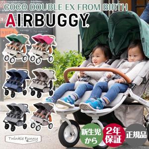 【2020年新色!】エアバギー Airbuggy ココダブルEXフロムバース COCO ベビーカー ...
