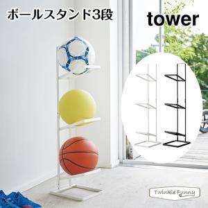 tower タワー ボールスタンド3段 山崎実業 玄関 収納 インテリア|Twinkle Funny