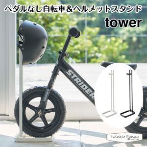 tower タワー ペダルなし自転車&ヘルメットスタンド 山崎実業 玄関 収納|Twinkle Funny