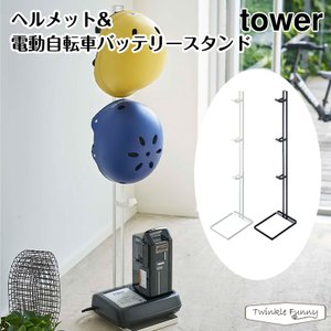 tower タワー ヘルメット&電動自転車バッテリースタンド 山崎実業 収納 玄関|Twinkle Funny