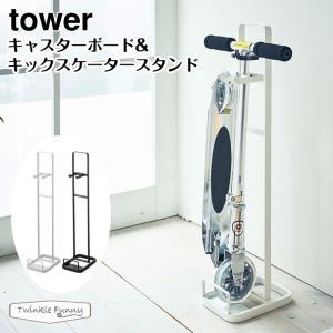 tower タワー キャスターボード&キックスケータースタンド 山崎実業 玄関 収納 キックボード|Twinkle Funny