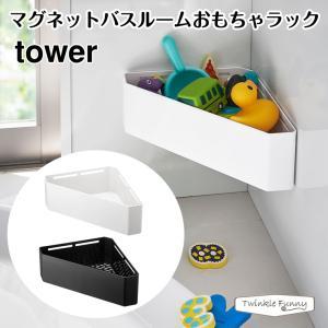 tower タワー マグネットバスルームコーナーおもちゃラック 山崎実業 ベビー|Twinkle Funny