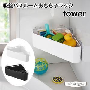tower タワー 吸盤バスルームコーナーおもちゃラック 山崎実業|Twinkle Funny