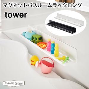 tower タワー マグネットバスルームラックロング 山崎実業 お風呂 収納|Twinkle Funny
