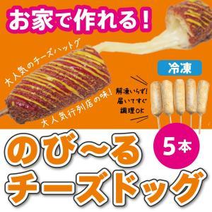 冷凍チーズドッグ チーズハットグ 【5本セット】