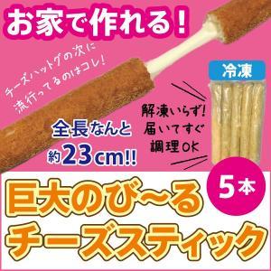 冷凍チーズスティック【5本セット】解凍いらずでそのまま揚げられます♪チーズドッグの次の流行はコレ!