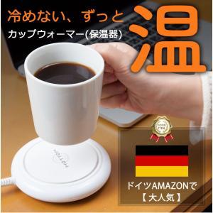期間限定の大幅値下げ! 1年保証 マグカップ ウォーマー コップ 保温器 HOTTOP (ホワイト) カップウォーマー