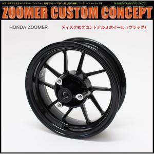 レビューを書いて 送料無料  NCY製 HONDA ZOOMER/ Ruckus 用 ディスク式フロントアルミホイール ブラック オートバイ/アルミホイール|twintrade