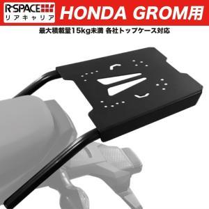 R-SPACE HONDA GROM用 リアキャリア 最大積載量15kg 各社トップケース対応 ホン...
