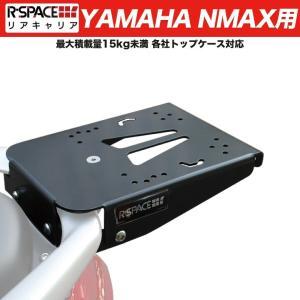 R-SPACE YAMAHA NMAX用 リアキャリア 最大積載量15kg 各社トップケース対応外装...