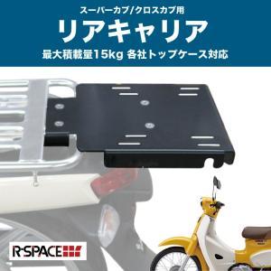 R-SPACE製 HONDA スーパーカブ/クロスカブ用 リアキャリア  最大積載量15kg 各社ト...
