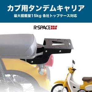 R-SPACE HONDA スーパーカブ/クロスカブ用 タンデムキャリア  最大積載量15kg 各社...