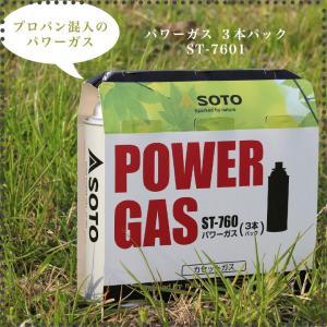 【SOTOパワーガス 3本パック ST-7601】 1.パワーアップ<BR>2.寒冷地で...