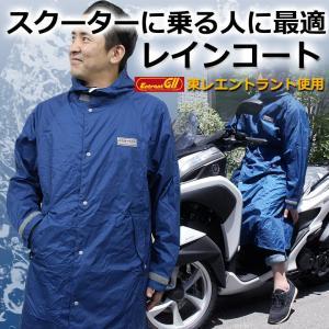 レインウェア バイク メンズ レディース 自転車 おしゃれ ビジネス アウトドア ロング 透湿 エン...