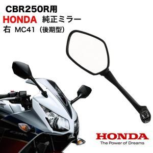 CBR250R用 (MC41) HONDA純正ミラーASSY(右)【後期型】ホンダ バックミラー 純正 MC41|twintrade