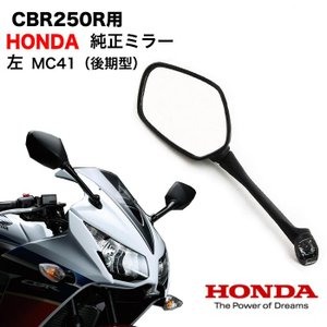 CBR250R用 (MC41) HONDA純正ミラーASSY(左)【後期型】ホンダ バックミラー 純正 MC41|twintrade