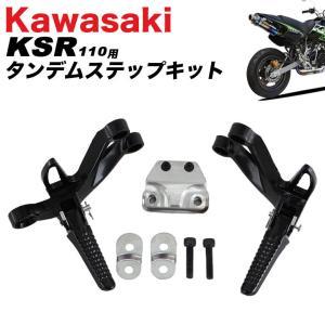 KAWASAKI KSR110用 タンデム ステップキット ステップ カワサキ 二人乗り