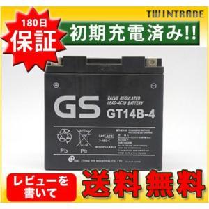 レビューを書いて★送料無料★【あすつく】保証/初期充電済 台湾 GS バッテリー GT14B-4 (YT14B-BS互換)  ドラッグスタークラシック.XVS1100A|twintrade