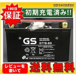 レビューを書いて★送料無料★【あすつく】保証/初期充電済 台湾 GS バッテリー GT7B-BS (YT7B-BS互換) マジェスティ250 NEWシグナスX125|twintrade