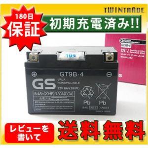 レビューを書いて★送料無料★【あすつく】保証/初期充電済 台湾 GS バッテリー GT9B-4 (YT9B-BS互換) マジェスティ XP500 T-MAX(BC-SJ02J/04J)|twintrade