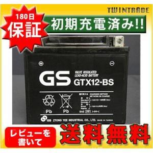 レビューを書いて★送料無料★【あすつく】保証/初期充電済 台湾 GS バッテリー GTX12-BS (YTX12-BS互換) フュージョン ゼファーχ フォーサイト マグナ750|twintrade