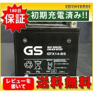 レビューを書いて★送料無料★【あすつく】保証/初期充電済 台湾 GS バッテリー GTX14-BS (YTX14-BS互換) シャドウ バルカン800 GPZ1100 GSX1400|twintrade