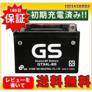 レビューを書いて★送料無料★ 保証/初期充電済 台湾 GS バッテリー GTX4L-BS (YUASA YTX4L-BS互換) Dio Today リード ベンリー JOG|twintrade