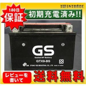 レビューを書いて★送料無料★【あすつく】保証/初期充電済 台 湾GS バッテリー GTX9-BS (YTX9-BS互換) CBR250R CBR400R FZX250 ジール スペイシー125|twintrade