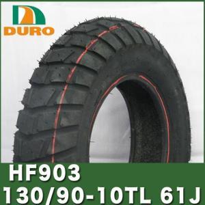 HF903 130/90-10 TL 61JダンロップOEM  ZOOMER ズーマー BW'S10...