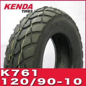 ズーマー/ビーウィズ/VOX等 KENDA製 純正採用 フロントタイヤ 120/90-10  K76...