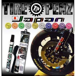 レビューを書いて 送料無料 あすつく タイヤペンズ キット 10ml TIRE PENZ タイヤゴム専用ペイントマーカー タイヤペン ペインティング KEMEKO PEN おしゃれ|twintrade