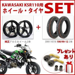 kawasaki KSR110用 純正アルミホイール 100/90-12タイヤ前後SET プレゼントあり カワサキ KSR ホイール  100/90-12 DUROタイヤSET|twintrade