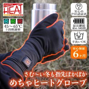 ★ランキング1位★レビューを書くと送料無料★保証付★ギフト対応 充電式 電熱ホットインナーグローブ 防寒 電熱 グローブ ヒーターグローブ 手袋