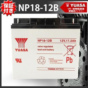 UPS・無停電電源装置・蓄電器用バッテリー小型シール鉛蓄電池[18V12Ah] NP18-12 台湾YUASAバッテリー|twintrade