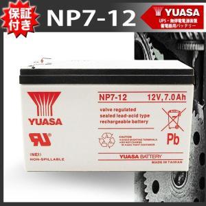 UPS 無停電電源装置 蓄電器用バッテリー小型シール鉛蓄電池 12V7Ah  NP7-12 台湾YUASAバッテリー|twintrade