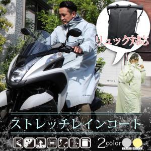 リュック対応 ストレッチレインコート(全2色・S/M/L)男...