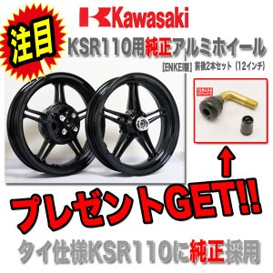プレゼント KSR110用 純正アルミホイール ENKEI製 前後2本セット ブラック 12インチ  KSR110|twintrade