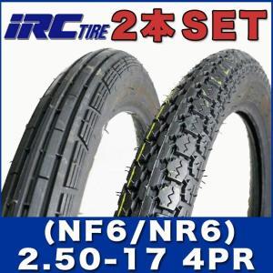[2SET] IRC製 タイヤ (NF6 NR6) NF6 2.50-17 4PR TT  純正採用 スーパーカブ90 前後タイヤ リアタイヤ フロントタイヤ