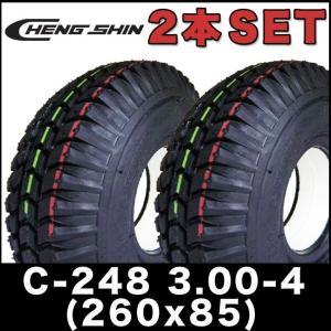 [2本SET] CHENG SHIN製 福祉 電動カートセニアカー ノーパンクタイヤ C-248 3.00-4 (260x85)