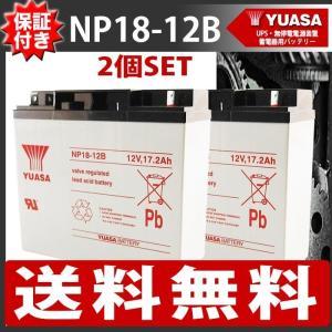 【2個SET】レビューを書いて★送料無料★ UPS・蓄電器用バッテリー小型シール鉛蓄電池[18V12Ah] NP18-12 台湾YUASAバッテリー|twintrade