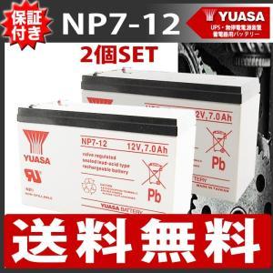 2個SET レビューを書いて 送料無料  UPS 無停電電源装置 蓄電器用バッテリー小型シール鉛蓄電池 12V7Ah  NP7-12 台湾YUASAバッテリー|twintrade