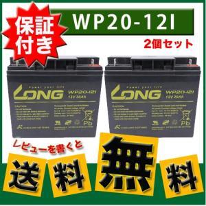 レビューを書いて★送料無料★【2個セット】UPS・溶接機・電動カート・セニアカー各種 (12V20Ah) WP20-12I バッテリー [Smart-UPS3000RM]|twintrade