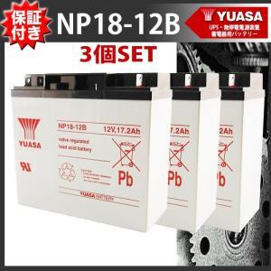 【3個SET】レビューを書いて★送料無料★ UPS・無停電電源装置 バッテリー小型シール鉛蓄電池[18V12Ah] NP18-12 台湾YUASAバッテリー|twintrade