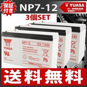 3個SET レビューを書いて 送料無料  UPS 無停電電源装置 蓄電器用バッテリー小型シール鉛蓄電池 12V7Ah  NP7-12 台湾YUASAバッテリー|twintrade